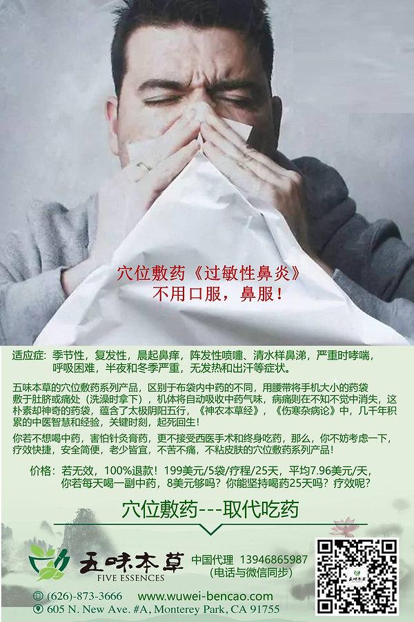 穴位敷药广告过敏性鼻炎.jpg