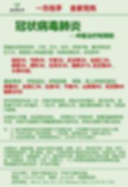 冠状病毒肺炎方剂 4.jpg