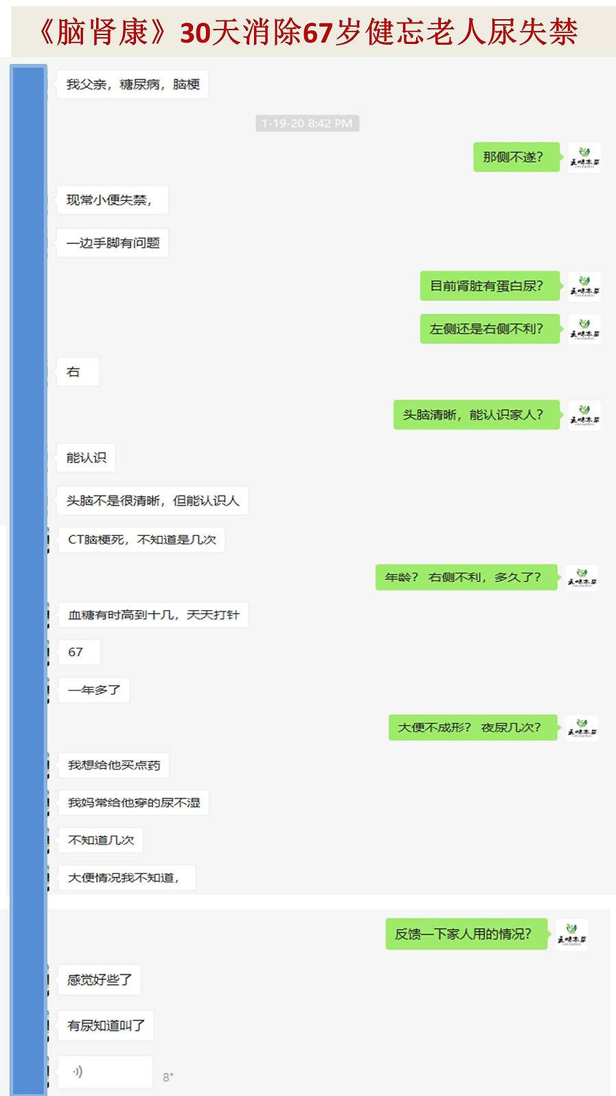 《脑肾康》30天消除67岁健忘老人尿失禁.jpg