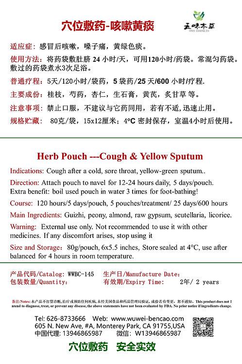 穴位敷药-咳嗽黄痰 / Cough & Yellow Sputum --Herbal Pouch