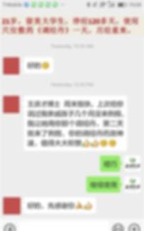 王伟亲戚的反馈.jpg