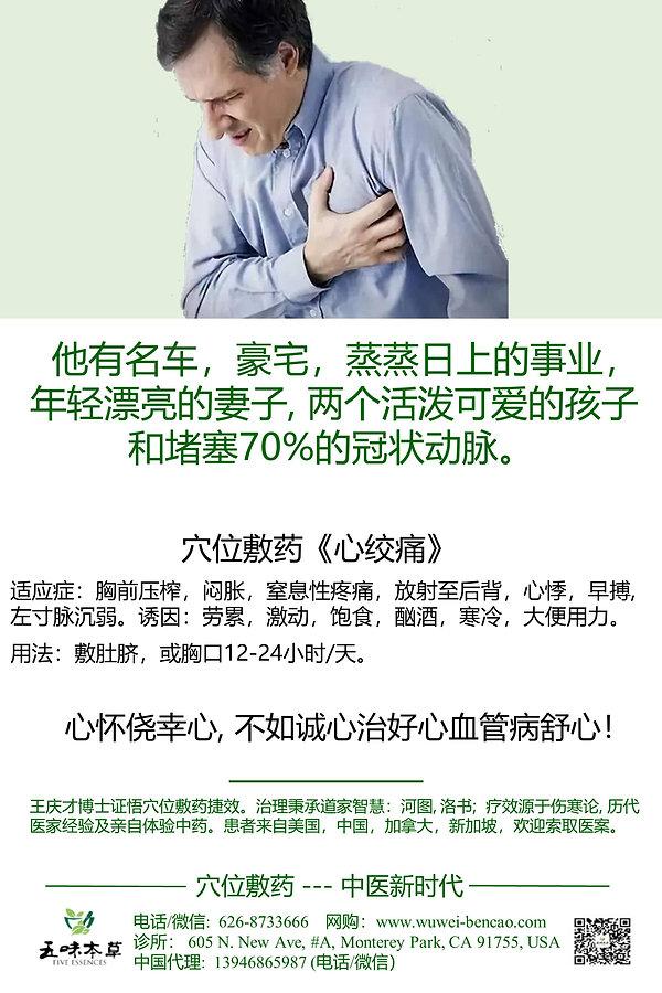 心绞痛广告2.jpg