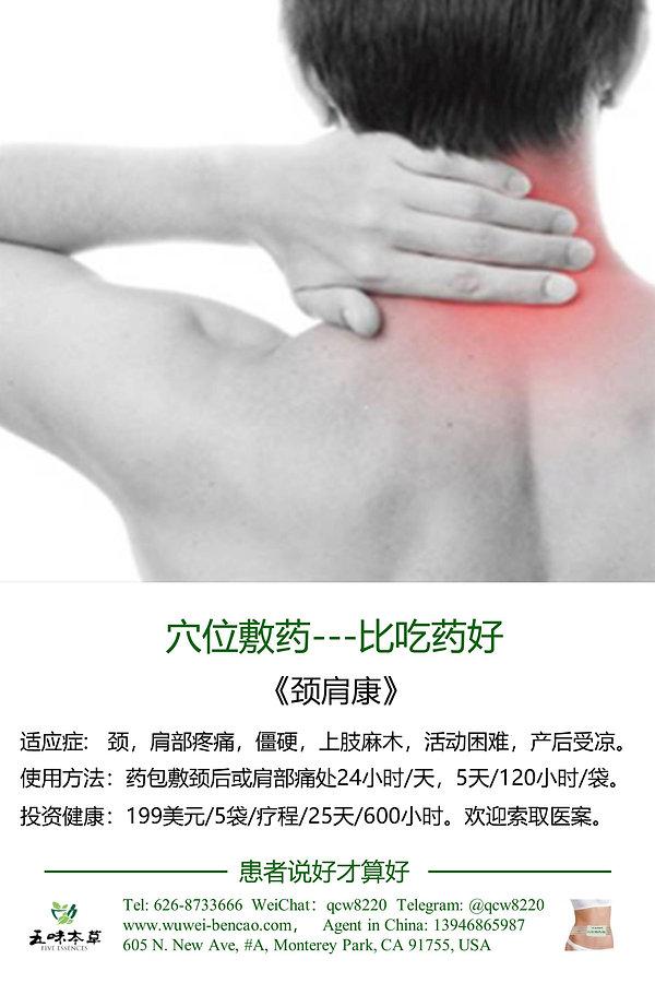 颈肩康广告.jpg