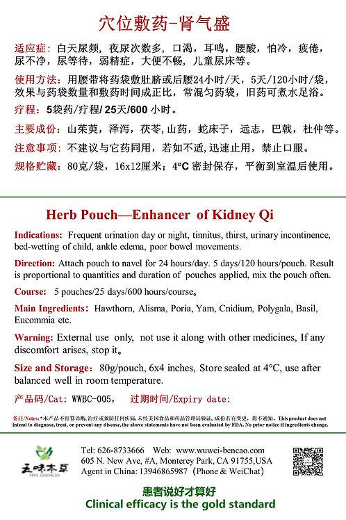 穴位敷药-肾气盛   Herbal Pouch--Enhancer  of Kidney Qi