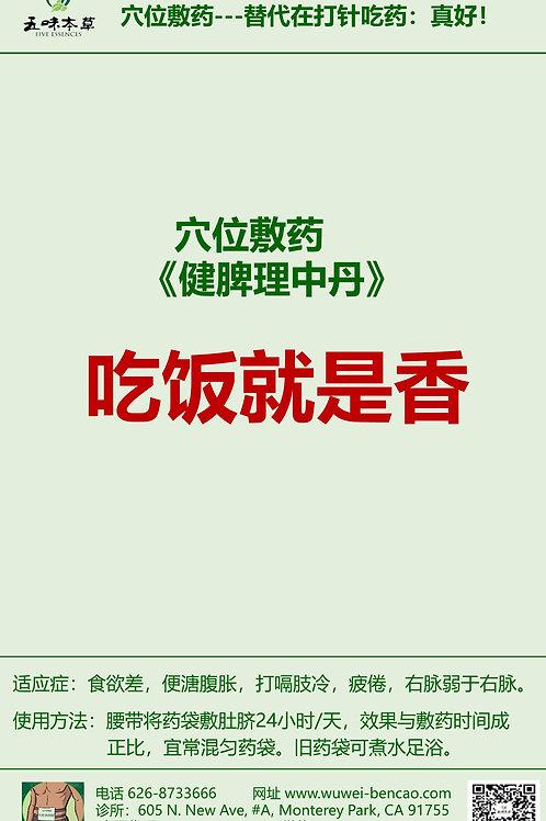 穴位敷药-健脾丹/Jianpi Dan---Herbal Pouch