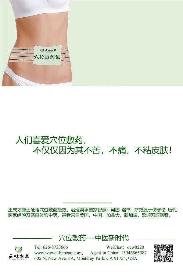 穴位敷药广告本身3.jpg