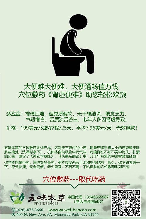 穴位敷药:肾虚便难/Herbal Pouch for Constipation of Kidney Deficiency