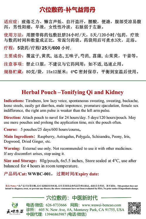 穴位敷药-补气益肾丹/ Herb Pouch –Tonifying Qi and Kidney