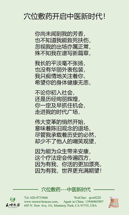 穴位敷药中医新时代.jpg