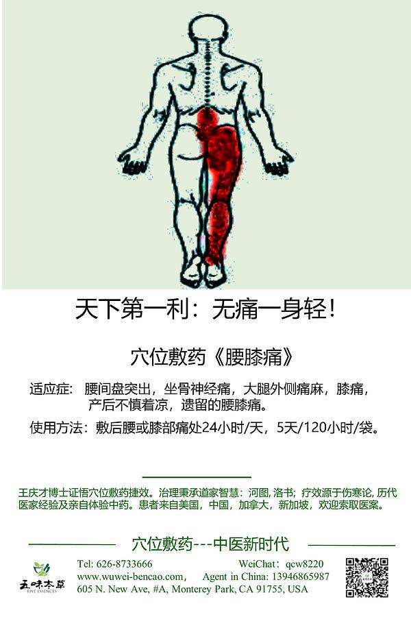 腰膝痛广告.jpg