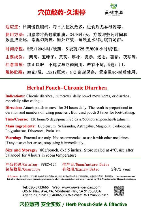 穴位敷药-久泄停 /Chronic Diarrhea--Herbal Pouch