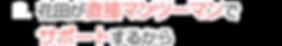 花田が直接マンツーマンでサポートするから