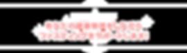薬剤師の花田があなたの健康管理をしながらファスティングをサポートします!