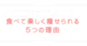 花田式ファスティングが食べて痩せられる5つの理由