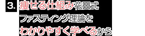 痩せる仕組み花田式ファスティング理論をわかりやすく学べるから