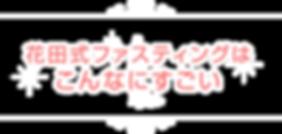 花田式ファスティングはこんなにすごい