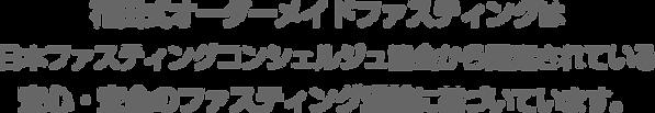 花田式オーダーメイドファスティングは日本ファスティングコンシェルジュ協会から認定されている安心・安全のファスティング理論に基づいています。