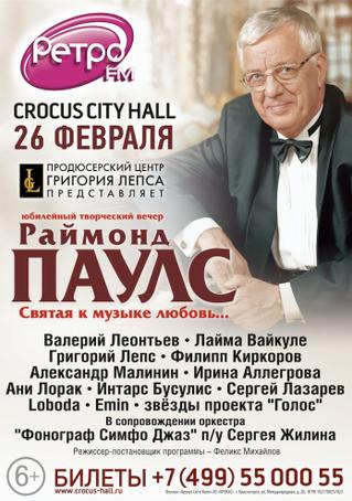 Юбилейный концерт Р. Паулса
