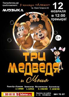"""мюзикл """"Три медведя"""""""