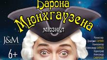 """премьера мюзикла """"Приключения барона Мюнхгаузена"""""""