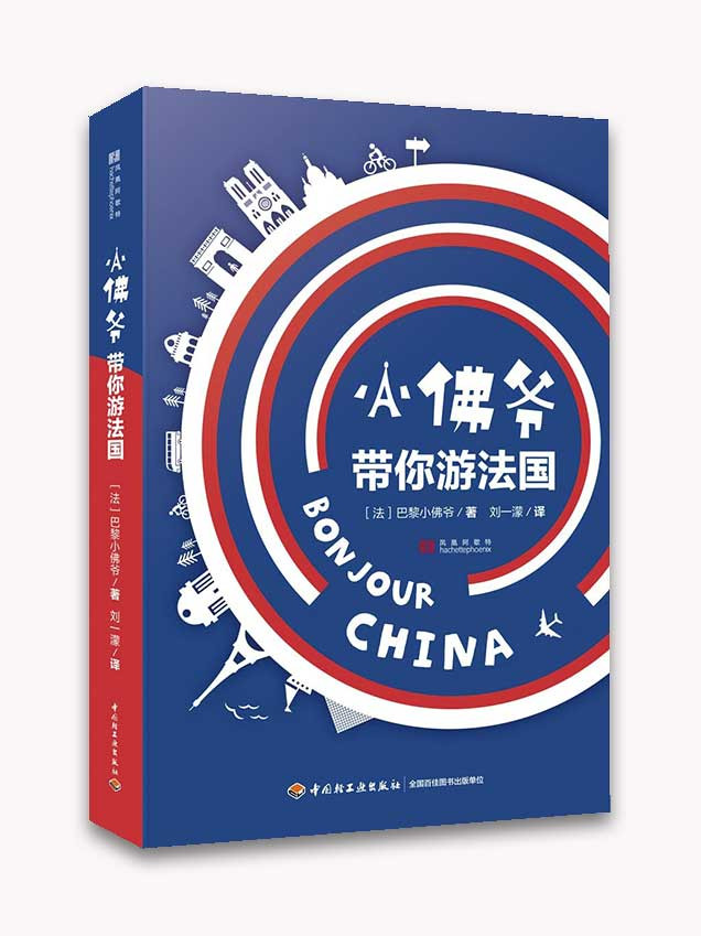 bonjour-china-tome-2.jpg