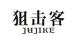 jujike 1  logo.jpg