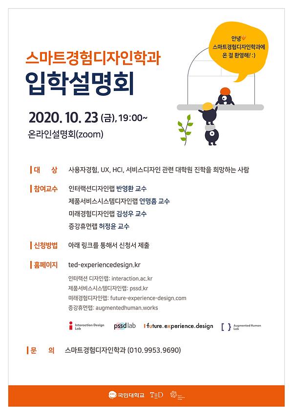 2021전기_입학설명회_포스터_최종.png