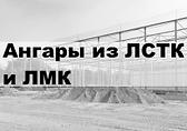 Ангары из ЛСТК и ЛМК