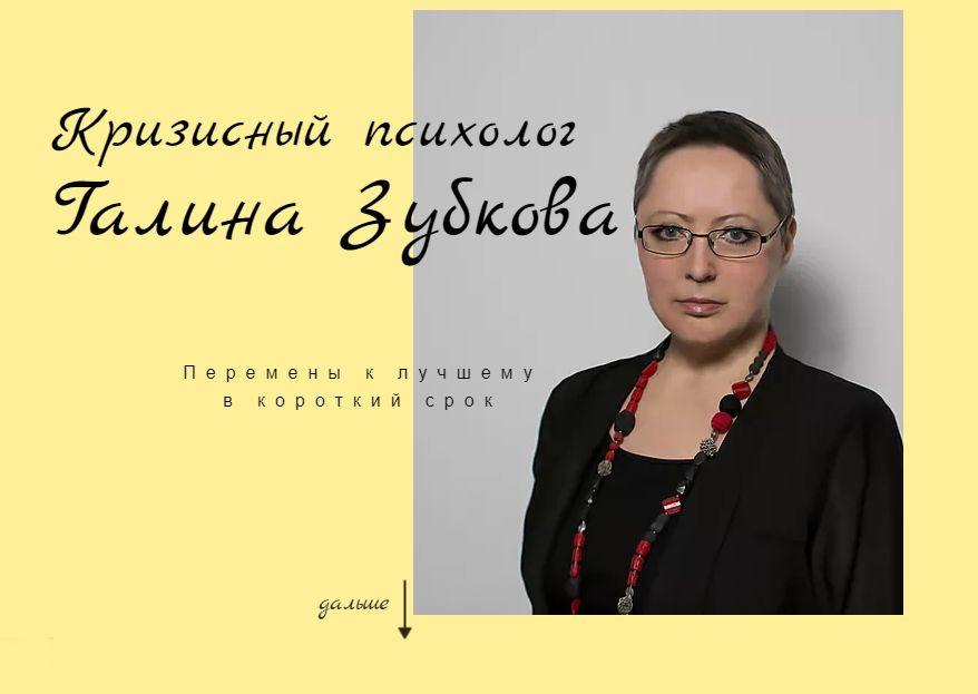(c) Galinazubkova.ru