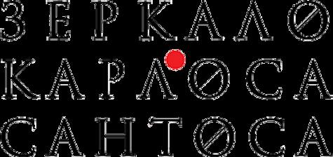 zerkalo-logo-dark.png