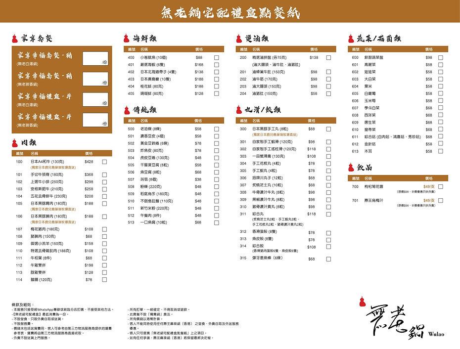 Tripodking_Menu - 無老鍋_takeaway_menu_2021