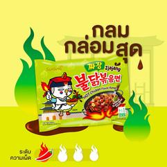 Samyang Content 8.jpg