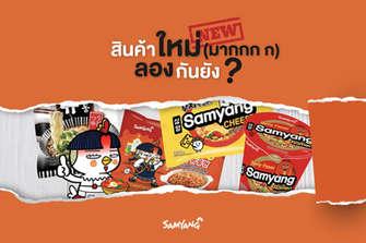 Samyang Content 2.jpg