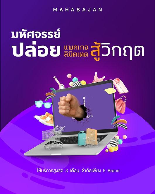 บริการการตลาดออนไลน์ แพจเกจe-commerce