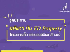 """จุดประกาย """"อสังหา กับ FD property"""" โครงการเล็ก แต่แแบรนด์มีเอกลักษณ์"""
