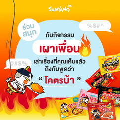 Samyang Content 4.jpg