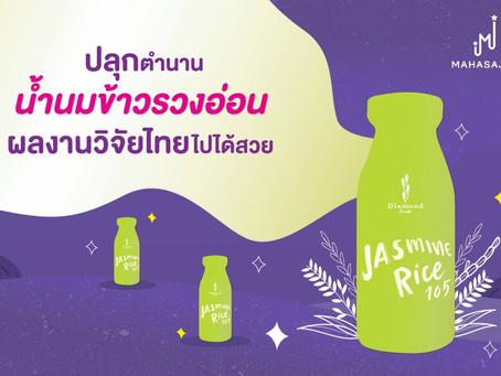 น้ำนมข้าวรวงอ่อน ผลงานวิจัยคนไทยไปได้สวย