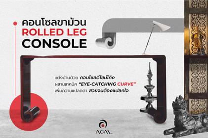 console ขาม้วน-01.jpg