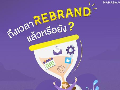 ควรจะ Rebrand ใหม่ หรือจะแตก Brand เพิ่มดี?