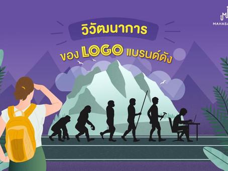ใครๆ ก็เปลี่ยนไป #มหัศจรรย์พาชมวิวัฒนาการ Logo
