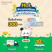 hot promotion-01.jpg