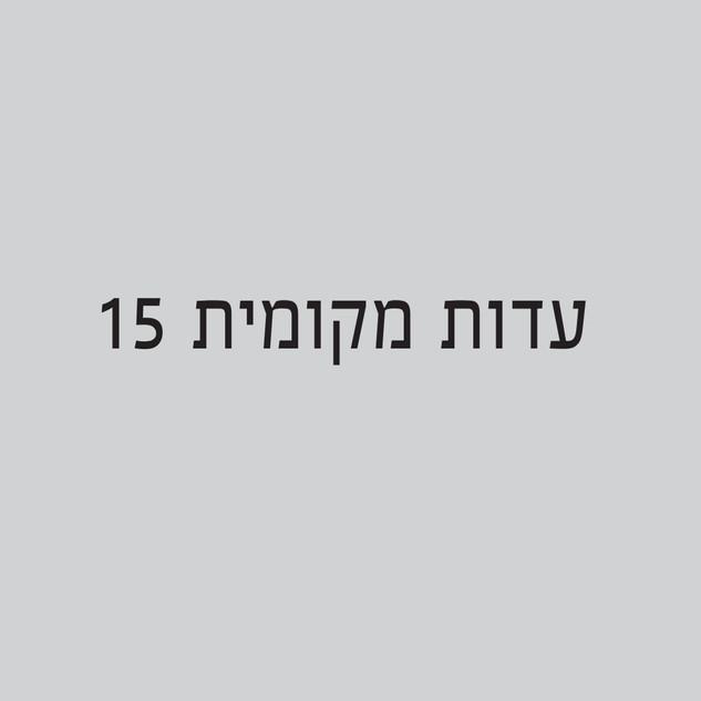 Edut Mekomit 15.jpg