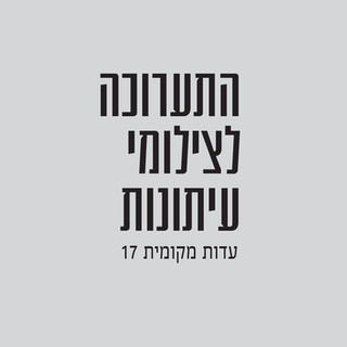 Edut Mekomit 17.jpg