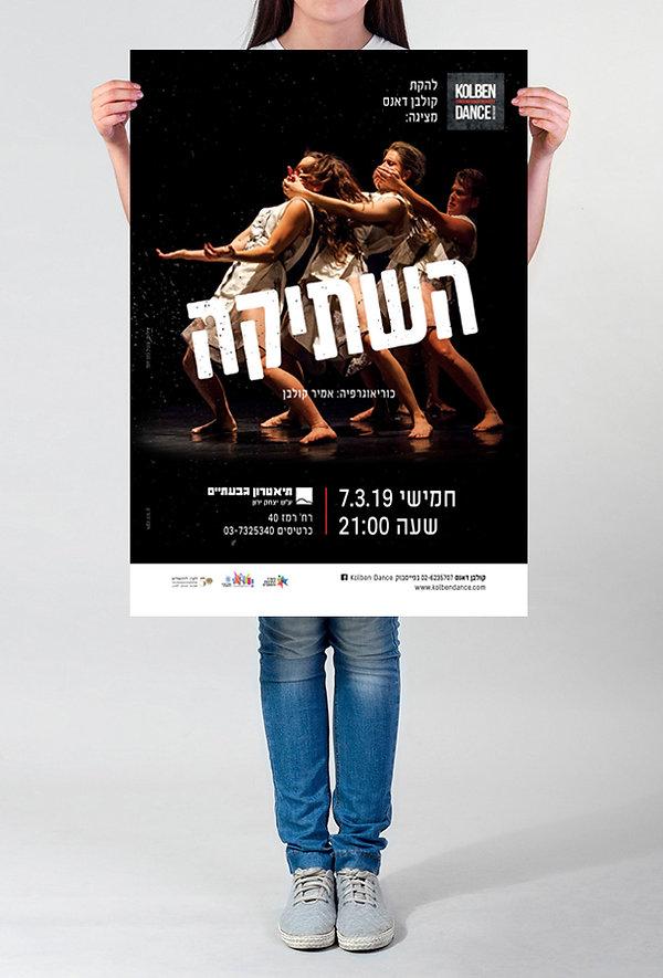 Kolben Hashtika Poster.jpg