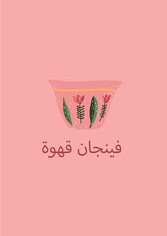 yasmina.salame5.jpg