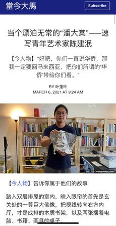 """當個漂泊無常的""""潘大棠""""——速寫青年藝術家陳建泯"""