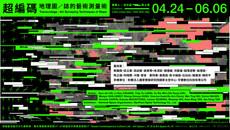 Exhibition: Transcodage: Art Surveying Techniques of Maps/ 〈超編碼—地理圖/誌的當代藝術測量術〉