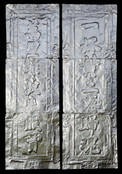 The Rubbing of The Couplet on Tomb