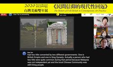 (Online Symposium) The Return of Folk Beliefs in Contemporary Art/ 民間信仰的現代性回返