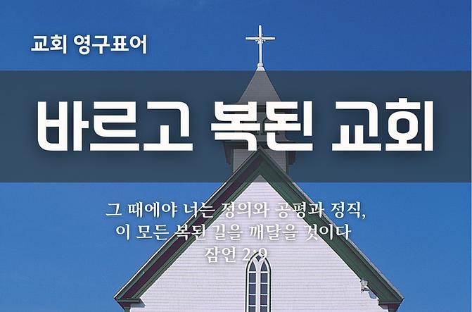 교회 영구표어 (4).png